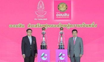 """""""ธนาคารออมสิน"""" ทุ่ม 80 ล้านหนุนบอลไทย ภายใต้แนวคิด """"ออมสินส่งเสริมฟุตบอลไทย สู่ความเป็นหนึ่ง"""""""