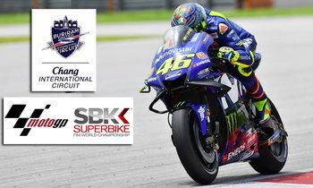 แฟนมอเตอร์สปอร์ตห้ามพลาด ใครมีบัตร Moto GP เข้าชม World Superbike ที่บุรีรัมย์ได้ฟรี!!