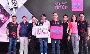 """""""เมืองไทยประกันชีวิต"""" ฉีกกรอบธุรกิจประกันเปิดสังคม """"Healthy is a Trend"""" ตอบโจทย์เรื่องชีวิตและสุขภาพ"""