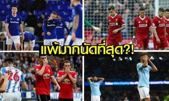 15 ทีมที่แพ้มากนัดที่สุดในรอบ 129 ปีบนลีกสูงสุดอังกฤษ