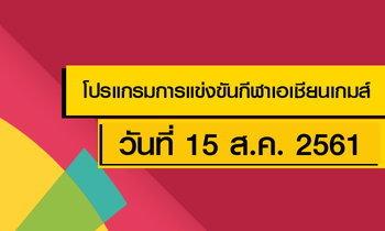 โปรแกรมการแข่งขัน กีฬาเอเชียนเกมส์ 2018 ประจำวันที่ 15 สิงหาคม 2561