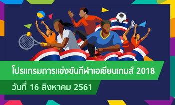 โปรแกรมการแข่งขัน กีฬาเอเชียนเกมส์ 2018 ประจำวันที่ 16 สิงหาคม 2561