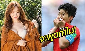 """แฟนจวกยับ! """"ยู โซ-ยอง"""" ดาราแดนโสมแฉสัมพันธ์ """"ซน ฮึง-มิน"""" (อัลบั้ม)"""