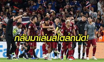 """คอมเมนท์เอเชีย! """"ทีมชาติไทย"""" ไล่ตีเจ๊า ยูเออี ตีตั๋วรอบ 16 ทีมเอเชียนคัพ"""