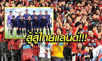 """กำลังใจจากต่างแดน """"ชาวเมืองซัปโปโร่"""" อวยพรให้ทีมชาติไทยโชคดี"""
