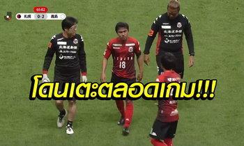 """จี๊ดจนโดนเตะ! """"ชนาธิป"""" เจ็บเล่นต่อไม่ไหว ซัปโปโร่ พังคาบ้าน 0-2 (คลิป)"""