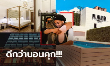 """หรูสุดได้เท่านี้! ส่องโรงแรมกักตัวที่ """"โรนัลดินโญ่"""" ใช้พักหลังได้ประกันตัว (ภาพ)"""