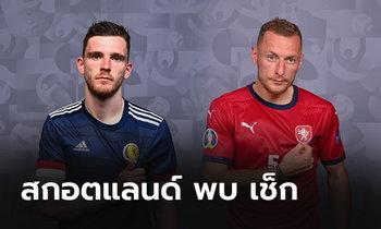 พรีวิวฟุตบอล ยูโร 2020 รอบแบ่งกลุ่ม : สกอตแลนด์ พบ สาธารณรัฐเช็ก