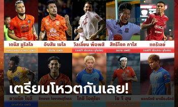 งามทุกลูก! สมาคมฯ เตรียมเปิดให้แฟนบอลโหวตประตูยอดเยี่ยมไทยลีก 2020/21