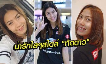 """แจกความสดใส! มุมน่ารักของ """"ทัดดาว"""" ลูกยางสาวทีมชาติไทย (อัลบั้ม)"""