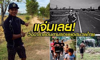 """ว้าว! """"บัวขาว"""" จัดวิ่งมาราธอนที่บ้านเกิด """"ตามรอยจุดเริ่มต้นตำนานมวยไทย"""" (ภาพ)"""