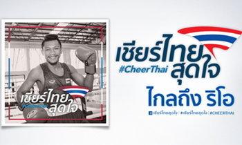 """ร่วม """"เชียร์ไทยสุดใจ"""" เปลี่ยนโปรไฟล์ให้กำลังใจทัพนักกีฬาไทยลุย """"ริโอเกมส์ 2016"""""""