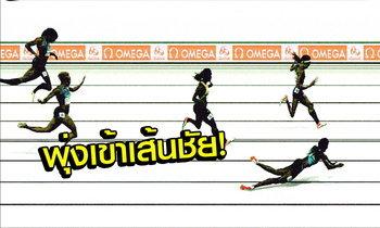"""ระทึกยันเฮือกสุดท้าย! """"สาวบาฮามาส"""" พุ่งล้มเข้าเส้นชัยเฉือนสหรัฐฯคว้าทอง 400 เมตร"""