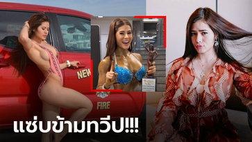 """โซเชียลร้อนระอุ! """"น้องจิลล์"""" นางฟ้าสายสตรองเพาะกายลูกครึ่งไทย-เยอรมนี (ภาพ)"""