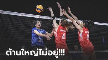 """ได้ลุ้นต้นเกม! """"นักตบสาวไทย"""" นำก่อนพ่าย ตุรกี 1-3 ศึกเนชั่นส์ ลีก 2021"""