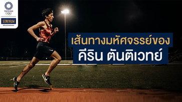 เส้นทางมหัศจรรย์ของ คีริน ตันติเวทย์ นักวิ่งลูกครึ่งอเมริกันหัวใจไทย