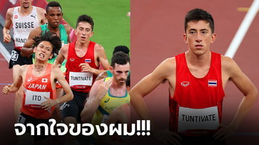 """ทุกเรื่องหลังแข่ง! """"คีริน"""" นักวิ่งทีมชาติไทยเปิดใจหลังแข่งจบถึงแฟนชาวไทย (ภาพ)"""