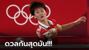 """ตีเดือด 3 เกม! """"เฉิน ยู่ เฟย"""" เอาชนะ """"ไต้ จือ อิง"""" ผงาดเหรียญทองขนไก่โอลิมปิก"""