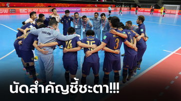 """เดิมพันที่เกมนี้! เปิดเงื่อนไข """"ทีมชาติไทย"""" ในการเข้ารอบ 16 ทีมฟุตซอลโลก 2021"""