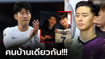 """โซเชียลฮือฮา! """"พัค ซอ-จุน"""" พระเอกดังโผล่เชียร์ """"ซน ฮึง-มิน"""" ติดขอบสนาม (ภาพ)"""