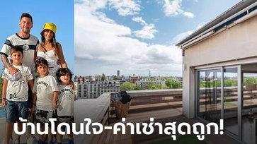 """หามาเป็นเดือน! """"เมสซี"""" ได้บ้านใหม่ในปารีส ค่าเช่า 7.8 แสนบาท/ด. (ภาพ)"""