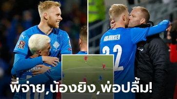 """สมบัติของไอซ์แลนด์! ตระกูล """"กุดยอห์นเซน"""" สร้างชื่อในศึกคัดบอลโลกนัดล่าสุด (คลิป)"""