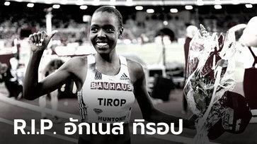 """สุดสะเทือนใจ! """"ทิรอป"""" นักวิ่งสถิติโลกชาวเคนยาถูกแทงเสียชีวิตที่บ้าน (ภาพ)"""