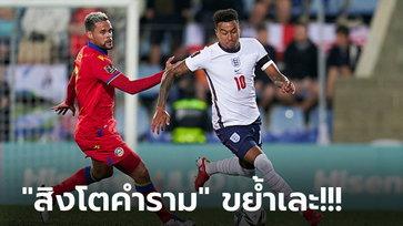 ไม่มีปัญหา! อังกฤษ บุกถล่ม อันดอร์รา 5-0 ยึดจ่าฝูงกลุ่มไอ คัดบอลโลก