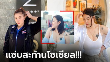 """ถึงกับต้องซูมดูรอยสัก! """"มดจวง ภัททิยา"""" ตบสาวดาวรุ่งทีมชาติไทยวันพักผ่อน (ภาพ)"""