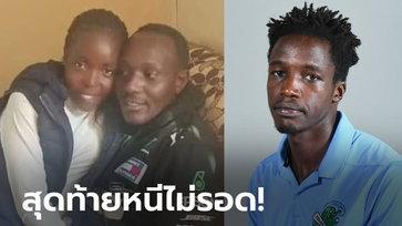 """จับได้แล้ว! ตำรวจเคนยารวบ """"โรติช"""" คดีฆาตกรรมภรรยานักวิ่ง """"ทิรอป"""" (ภาพ)"""