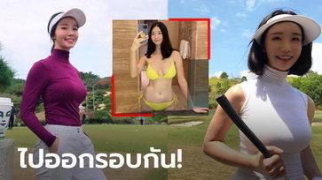 """กี่หลุมก็ไหว! ส่องความเซ็กซี่ """"คิม มี-จู"""" เน็ตไอดอลสุดสะบึมผู้คลั่งไคล้การตีกอล์ฟ (ภาพ)"""