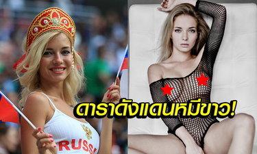 """โป๊ะแตก! """"แฟนบอลสุดสวย"""" ที่แท้คือดาวโป๊เบอร์ต้นๆของรัสเซีย (อัลบั้ม)"""