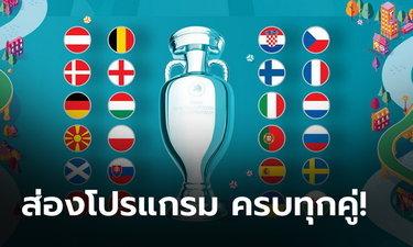 โปรแกรมการแข่งขันยูโร 2020 (รอบสุดท้าย) ตามเวลาประเทศไทย พร้อมช่องถ่ายทอดสด