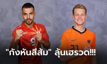 พรีวิวฟุตบอล ยูโร 2020 รอบแบ่งกลุ่ม : มาซิโดเนียเหนือ พบ เนเธอร์แลนด์