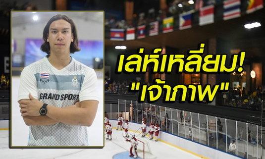 """เอาคืนในสนาม! """"ไอซ์ฮอกกี้ไทย"""" ถล่ม """"มาเลเซีย"""" ขาดลอย 10-4"""