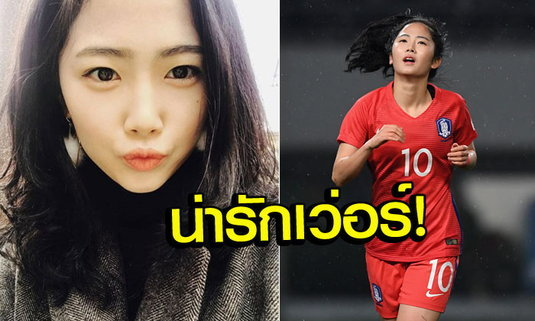 """ผมนี่ซารังเฮโยเลย! แห่แชร์ """"ลี มินา"""" แข้งสาวทีมชาติเกาหลีใต้สุดน่ารัก (อัลบั้ม)"""