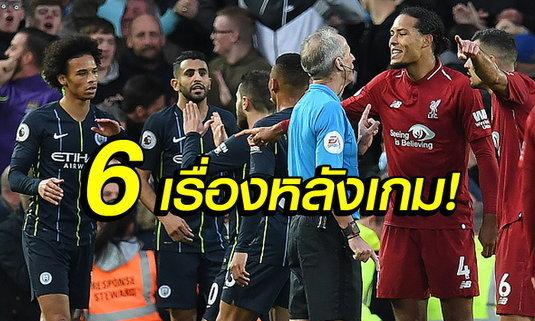 เก็บตก! 6 ประเด็นหลังเกม หงส์แดง เปิดบ้านเสมอ เรือใบ 0-0