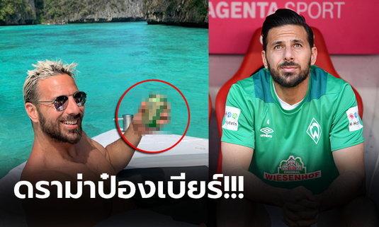 """บินพักร้อนที่ไทย! """"ปิซาร์โร่"""" งานเข้าพลาดโพสต์ภาพต้องห้าม (ภาพ)"""