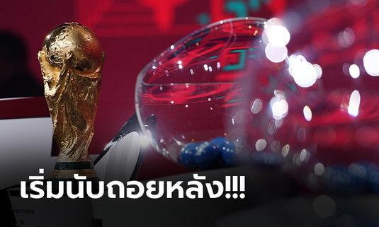 แบ่งกลุ่มแล้ว! ผลจับสลาก คัดฟุตบอลโลก 2022 โซนยุโรป เริ่มโม่แข้งมี.ค. ปีหน้า