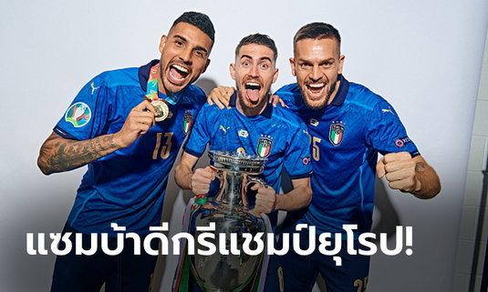 """เมื่อ """"3 แข้งบราซิล"""" เลือกสวมเสื้ออิตาลียึดแชมป์ยูโร 2020"""