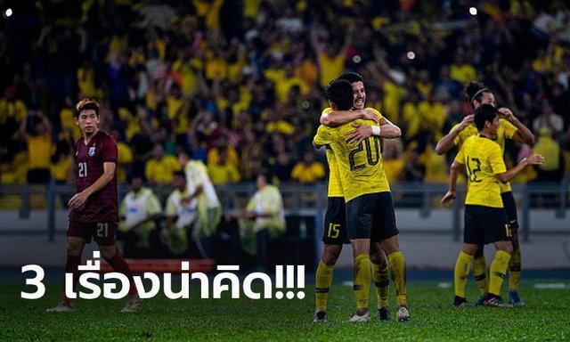 เก็บตกหลังเกม! ทีมชาติไทย บุกแพ้ มาเลเซีย 1-2 คัดบอลโลก โซนเอเชีย