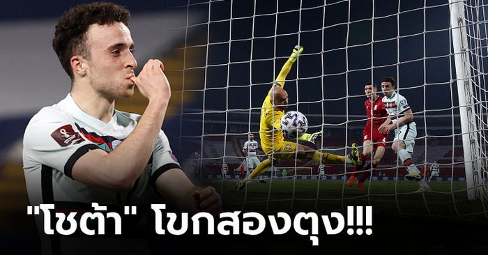 ชวดชัยทดเจ็บ! โปรตุเกส มีเซ็งบุกเจ๊า เซอร์เบีย 2-2 เก็บเพิ่มแต้มเดียว