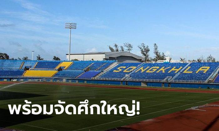สวยงามสมบูรณ์! สมาคมฯ เผยโฉม 4 สนามก่อนจัดศึกชิงแชมป์เอเชีย U23 (ภาพ)