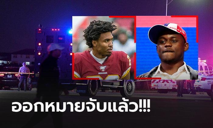 ถูกตำรวจไล่ล่า! 2 นักอเมริกันฟุตบอล NFL ร่วมกันปล้นอุกอาจในงานปาร์ตี้ (ภาพ)