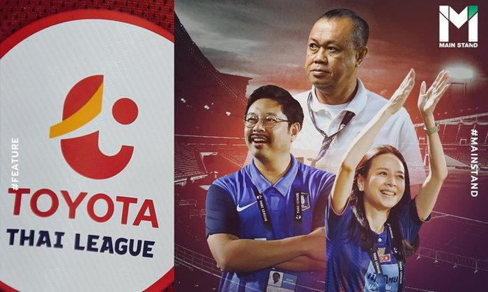 ทำไม ประธานสโมสร จึงเปรียบเสมือนสัญลักษณ์ของทีมฟุตบอลเมืองไทย?