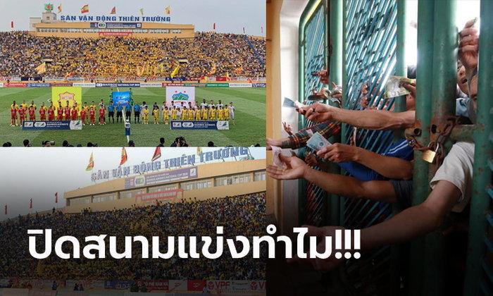 ตะลึงทั้งโลก! แฟนเวียดนาม ทะลักหมื่นคนชมเกมฟุตบอลท่ามกลางโควิด-19 (ภาพ)
