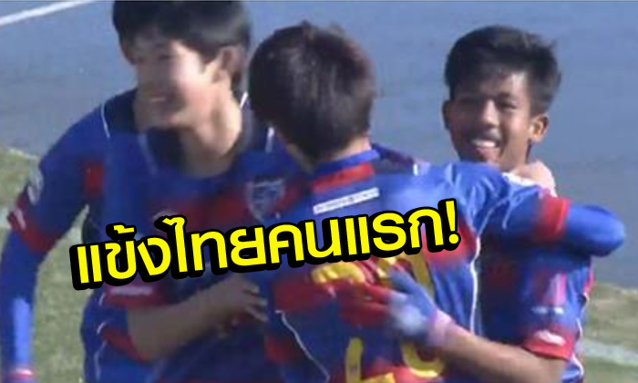 """แข้งประวัติศาสตร์! """"จักรกฤษณ์"""" นักเตะไทยคนแรกยิงได้ในลีกญี่ปุ่น (คลิป)"""