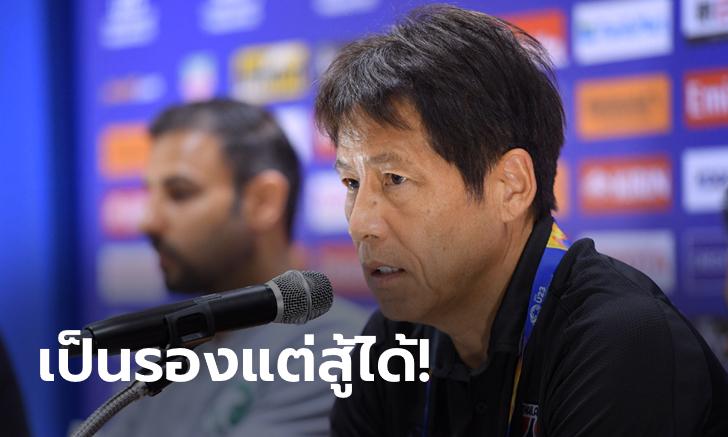 """เพื่อตั๋วตัดเชือก! """"นิชิโนะ"""" กระตุ้น ช้างศึก U23 เล่นตามที่ซ้อมพร้อมชน ซาอุฯ พรุ่งนี้"""