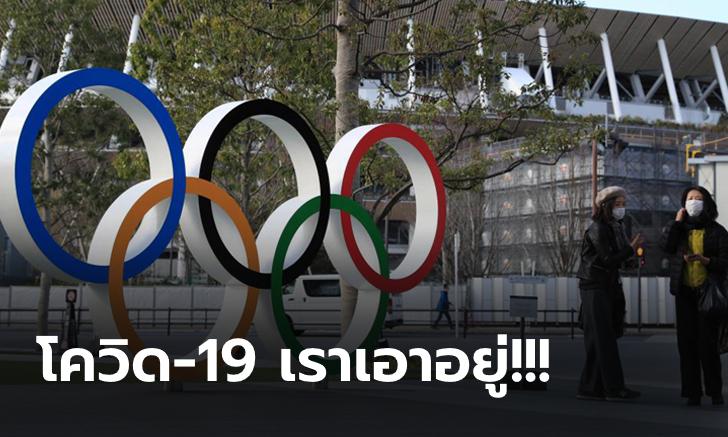 ยืนยันคำเดิม! ไอโอซี ยันเดินหน้าจัดโอลิมปิกเกมส์ 2020 ไม่หวั่นไวรัสโควิด-19 ระบาดหนักทั่วโลก