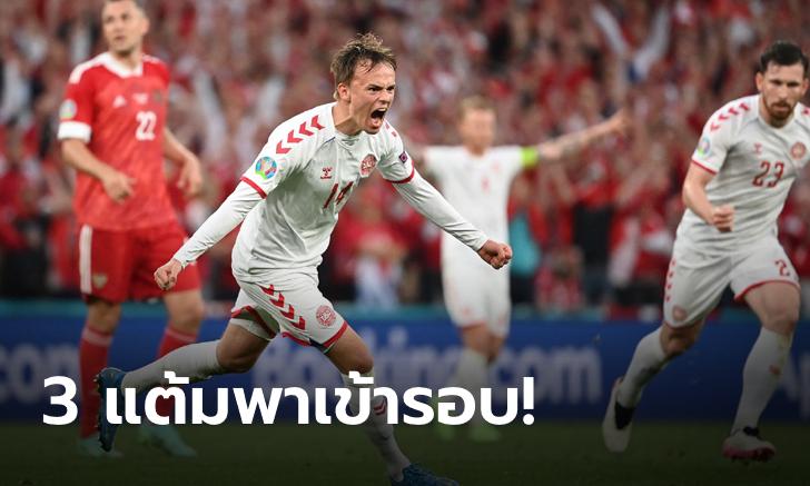 แฟนเฮสนั่น! เดนมาร์ก ถล่มยับ รัสเซีย 4-1 ลิ่ว 16 ทีม